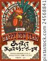 新年贺卡 贺年片 公鸡 24568841