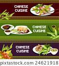 Chinese cuisine restaurant menu banners 24621918
