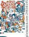 新年賀卡 矢量 賀年片 24636145
