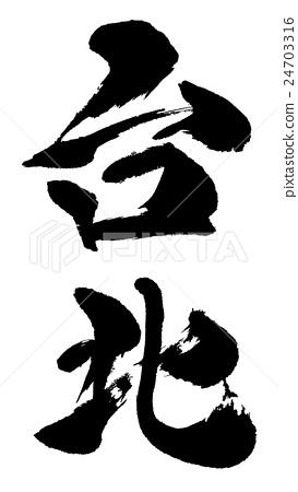 台北台北 24703316