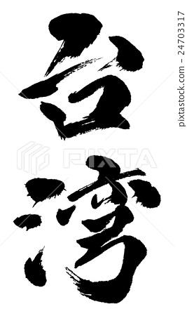 台灣台灣 24703317