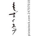 汤 毛笔 日式 24707010