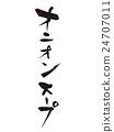 矢量 汤 书法作品 24707011