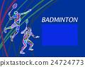 羽毛球 运动 选手 24724773