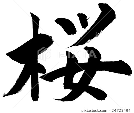 how to write chinese calligraphy characters