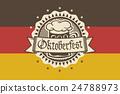 맥주축제, 옥토버페스트, 맥주 24788973