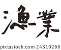 漁業 書法作品 字符 24810266