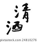 rice wine, sake, kanji 24810276