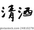 rice wine, sake, japanese language 24810278