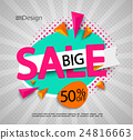 Big sale - bright modern banner. 24816663