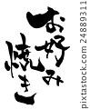 โอโคโนมิยากิ,การคัดลายมือ,ตัวอักษร 24889311