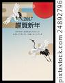 新年贺卡 贺年片 鹤 24892796