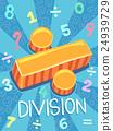 수학, 분할, 나누다 24939729