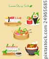 食物 食品 插图 24965685