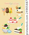 甜點 冰淇淋 甜品 24965687