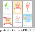 蛋糕 礼品盒 礼物 24965913