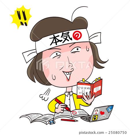 學習 女生 女孩 25080750