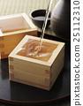 清酒 日本酒 酒 25112310