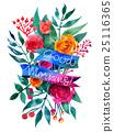 Good Morning watercolor flower card. Beautiful 25116365