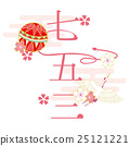 festival day for children of three, five and seven years of age, kanji, chinese character 25121221