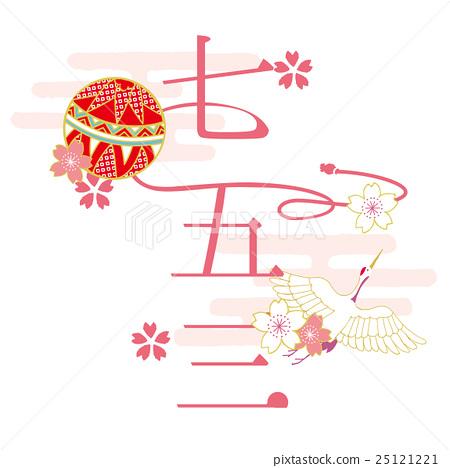 Shichigosan標誌 25121221