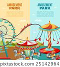 playground amusement set 25142964