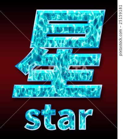 炫彩3D字體在黑暗的背景:中文字 - 星(高分辨率 3D CG 渲染∕著色插圖) 25159181