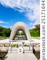 평화 기념공원, 위령비, 히로시마 25171644