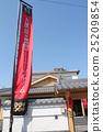 Kuyamayama Sanada博物馆 25209854