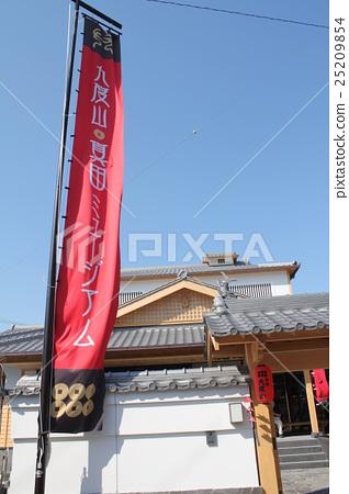 Kuyamayama Sanada博物館 25209854
