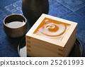 日本酒 25261993