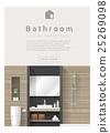 Interior design Modern bathroom banner 3 25269098