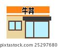 정식 가게의 일러스트 25297680
