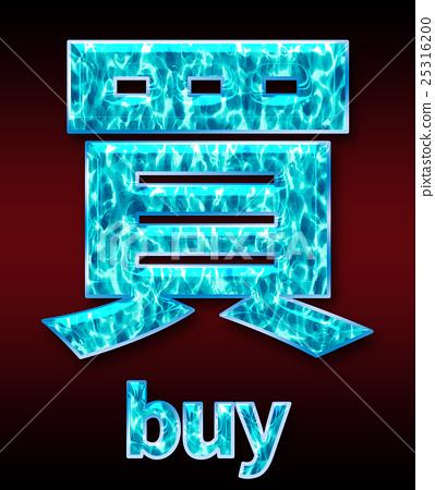 炫彩3D字體在黑暗的背景:中文字 - 買(高分辨率 3D CG 渲染∕著色插圖) 25316200