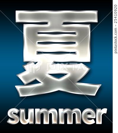 炫彩3D字體在黑暗的背景:中文字 - 夏(高分辨率 3D CG 渲染∕著色插圖) 25410920