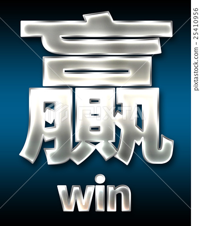 炫彩3D字體在黑暗的背景:中文字 - 贏(高分辨率 3D CG 渲染∕著色插圖) 25410956