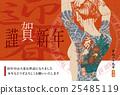 新年賀卡 矢量 賀年片 25485119