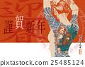 新年賀卡 矢量 賀年片 25485124