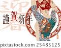 新年賀卡 矢量 賀年片 25485125