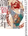 新年賀卡 矢量 賀年片 25485127