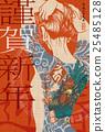 新年賀卡 矢量 賀年片 25485128