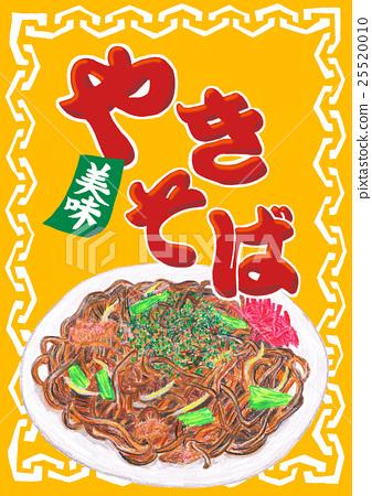 Yakisoba poster 25520010