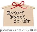 에마 (축하 메시지) 25553839