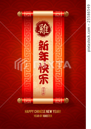 Chinese New Year 25586549