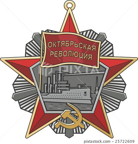 Soviet order of October revolution 25722609