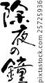 벡터, 문자, 글자 25725936
