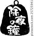 Night Bell _ Brush Stamp 25725941
