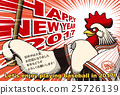 新年賀卡 賀年片 雞年 25726139
