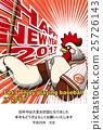 新年賀卡 賀年片 雞年 25726143
