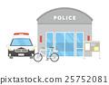 矢量 派出所 警察 25752081